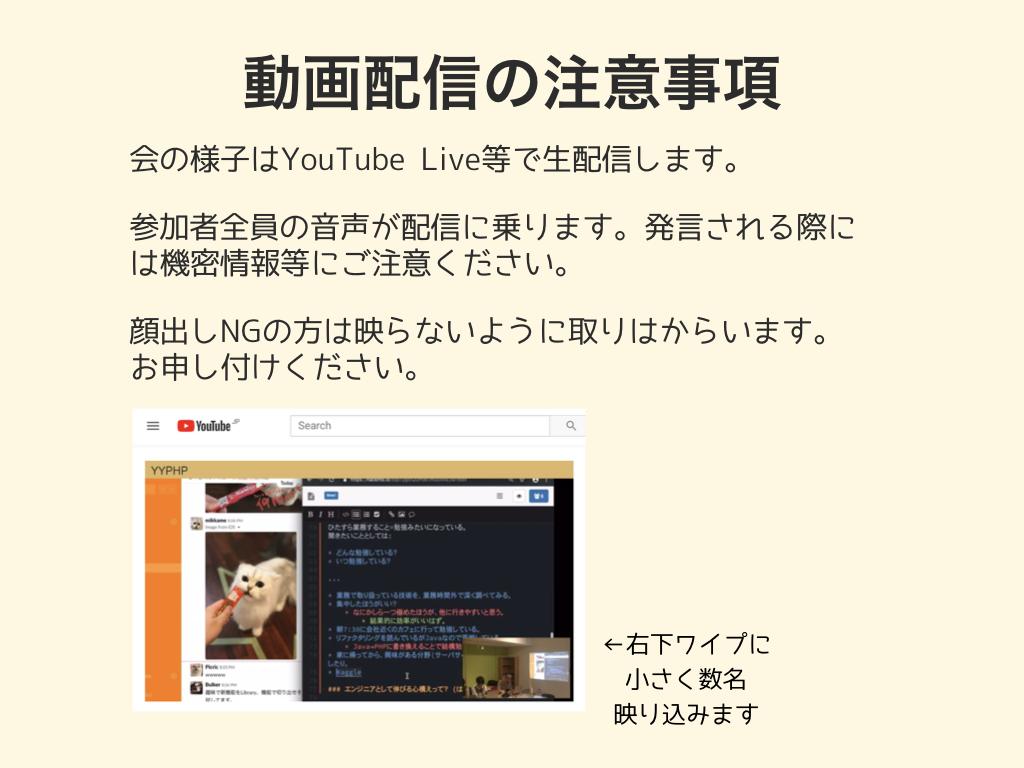 動画配信の注意事項──会の様子はYouTube Live等で生配信します。参加者全員の音声が配信に乗ります。発言される際に は機密情報等にご注意ください。顔出しNGの方は映らないように取りはからいます。お申し付けください。
