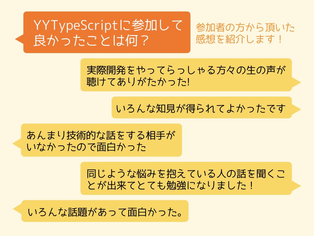 YYTypeScriptに参加して良かったことは何?