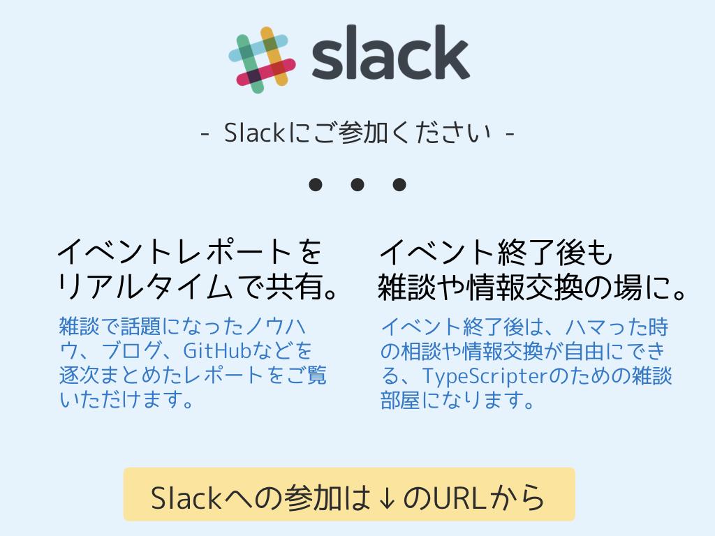 YYTypeScriptのSlackコミュニティあります!イベントレポートをリアルタイムで共有。雑談で話題になったノウハウ、ブログ、GitHubなどを逐次まとめたレポートご覧いただけます。イベント終了後も雑談や情報交換の場に。YYPHP終了後は、ハマった時の相談や情報交換が自由にできる、TypeScripterのための雑談部屋になります。Slackへの参加は↓のURLから